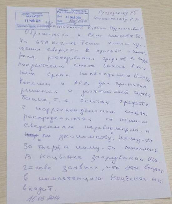 Письмо Президенту от вкладчиков БТА-Казань