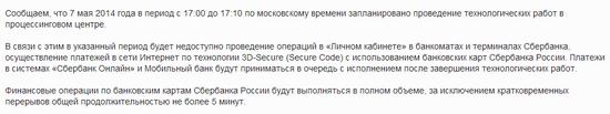 Предупреждение Сбербанка России