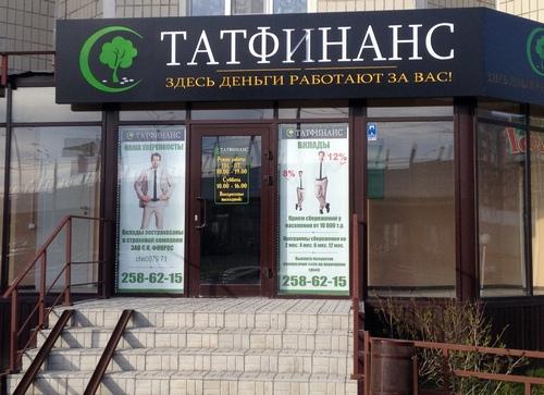 Татфинанс в Казани