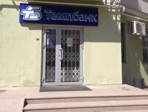 Офис Темпбанк в Казани