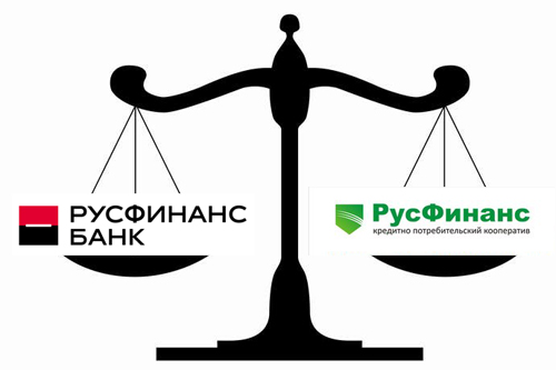 Русфинанс спор банка и КПК