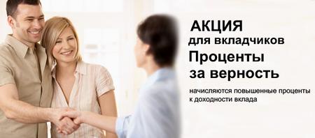 Акция банка БТА-Казань для вкладчиков