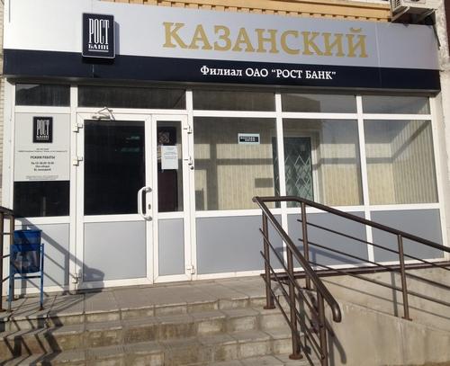Банк Казанский
