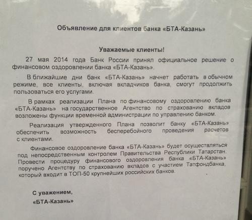 Объявление банка БТА-Казань для вкладчиков о санации
