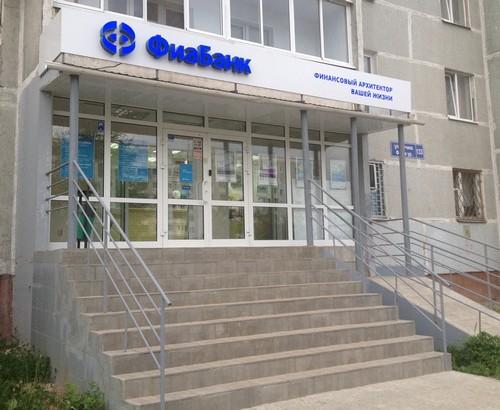 Фиа-Банк в Казани