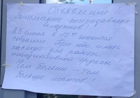 Объявление на дверях КПК Финансист в Казани