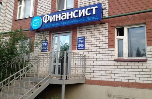 Кооператив Финансист в Казани