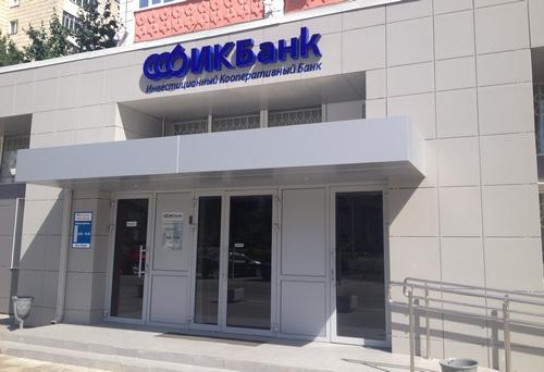 ИК Банк в Казани