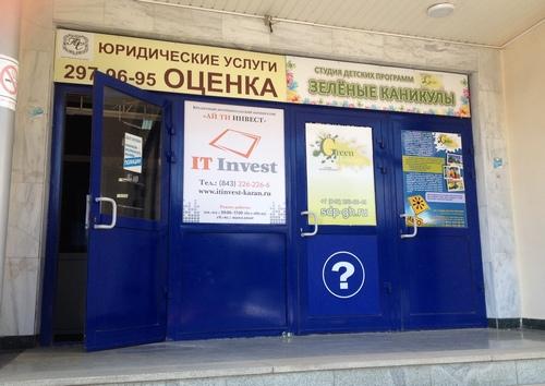 Ай Ти Инвест в Казани