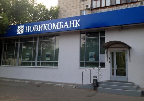 Новикомбанк в Казани