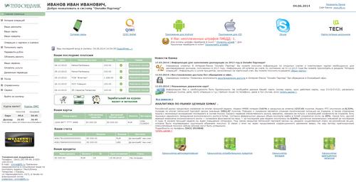 Интернет-банк Онлайн партнер Татфондбанк