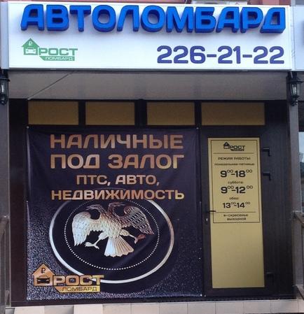 РОСТ Автоломбард в Казани