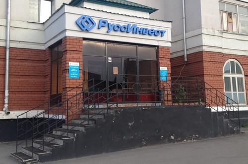 РуссИнвест в Казани