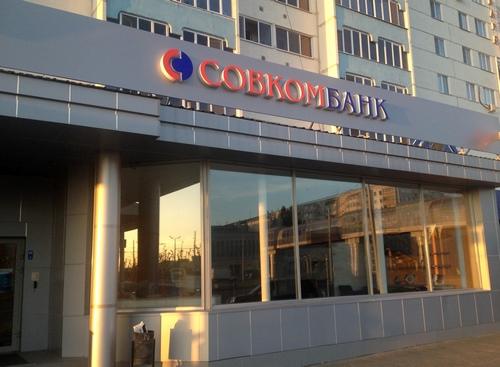 Совкомбанк в Казани