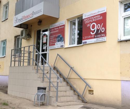 Стройинвестфинанс в Казани