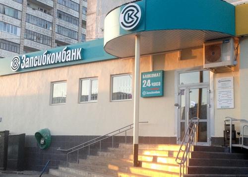Запсибкомбанк в Казани