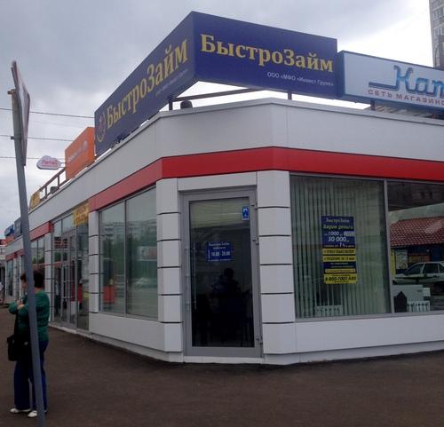 Быстрозайм в Казани