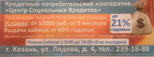 КПК Центр социальных кредитов