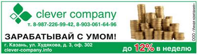 Clever Company Умная компания в Казани