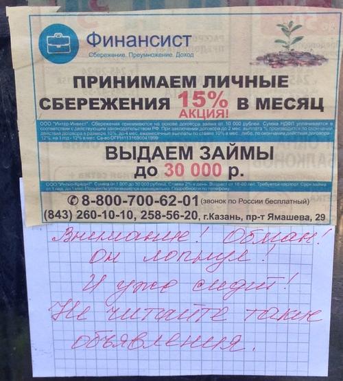 Финансист в Казани