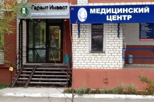 КПК Гарант Инвест в Казани