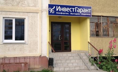ИнвестГарант в Казани