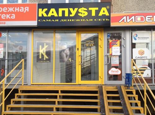 Сеть Капуста в Казани