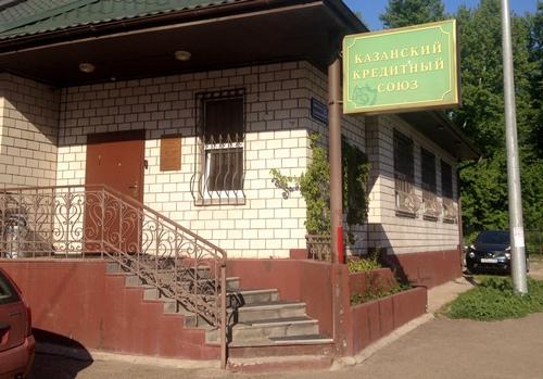 Казанский кредитный союз