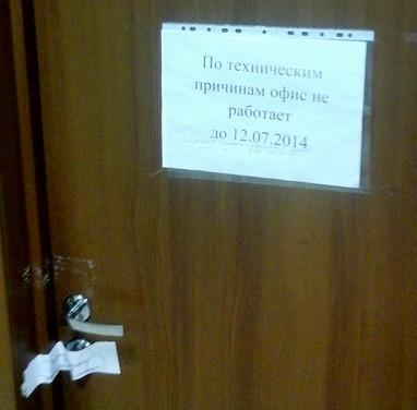 кооператив закрыли в Казани