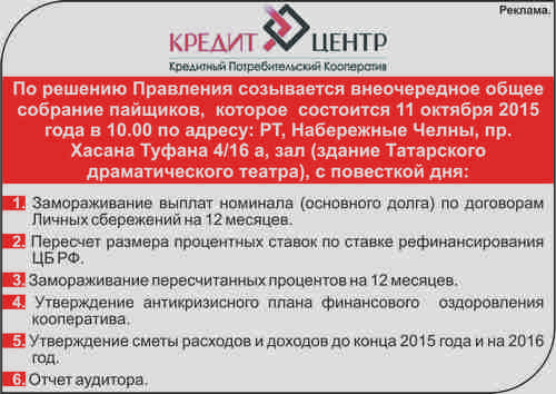 Прекращение выплат КПК Кредит центр