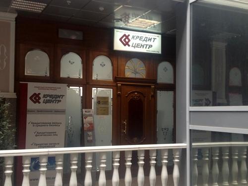 Кооператив Кредит центр в Казани