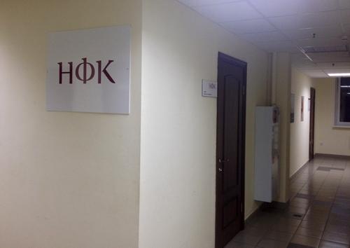 Банк НФК в Казани
