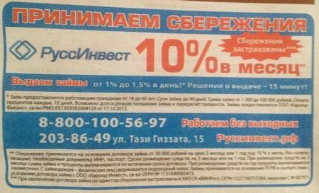 Реклама РуссИнвест