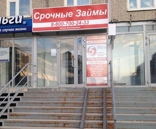 Срочные займы в Казани