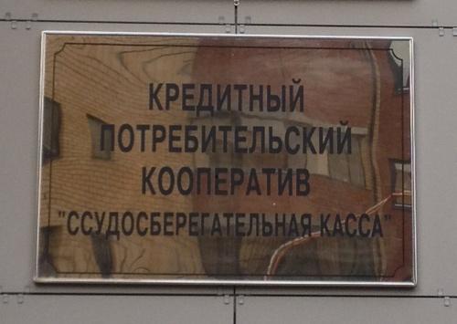 КПК Ссудосберегательная касса в Казани