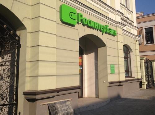 Росинтербанк в Казани