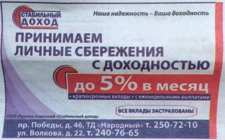 Группа компаний Стабильный доход в Казани