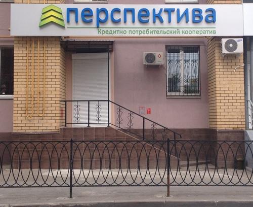 Закрыт офис КПК Перспектива в Казани
