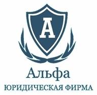 Юридическая фирма Альфа