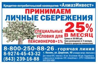 КПК АлмазИнвест в Казани