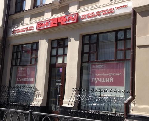 Банк24.ру в Казани закрыт