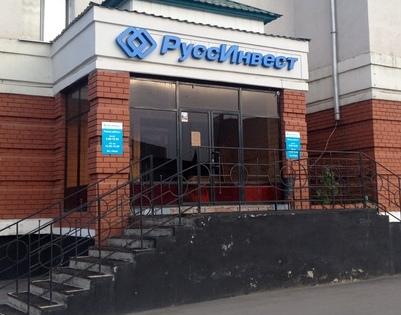 РуссИнвест в Казани закрыт