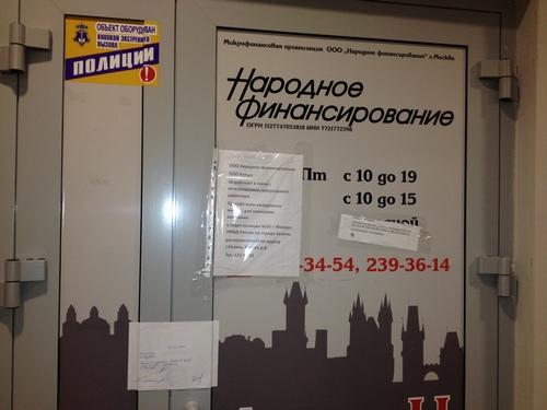 Офис КПК Алтын закрыт в Казани