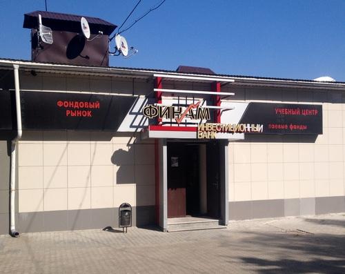 Банк Финам в Казани