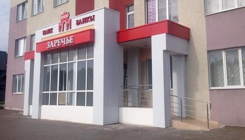Банк Заречье в Казани