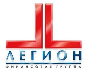 Финансовая группа Легион в Казани