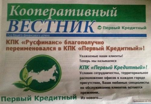 КПК Первый кредитный в Казани