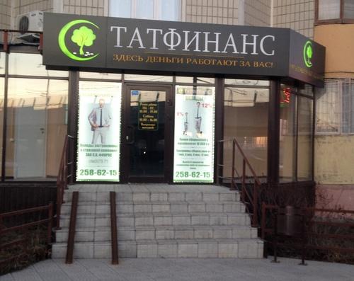Татфинанс закрыт в Казани