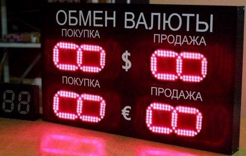 5 значное табло курса валют