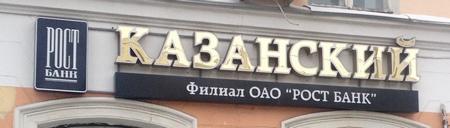 Банк Казанский - РОСТ